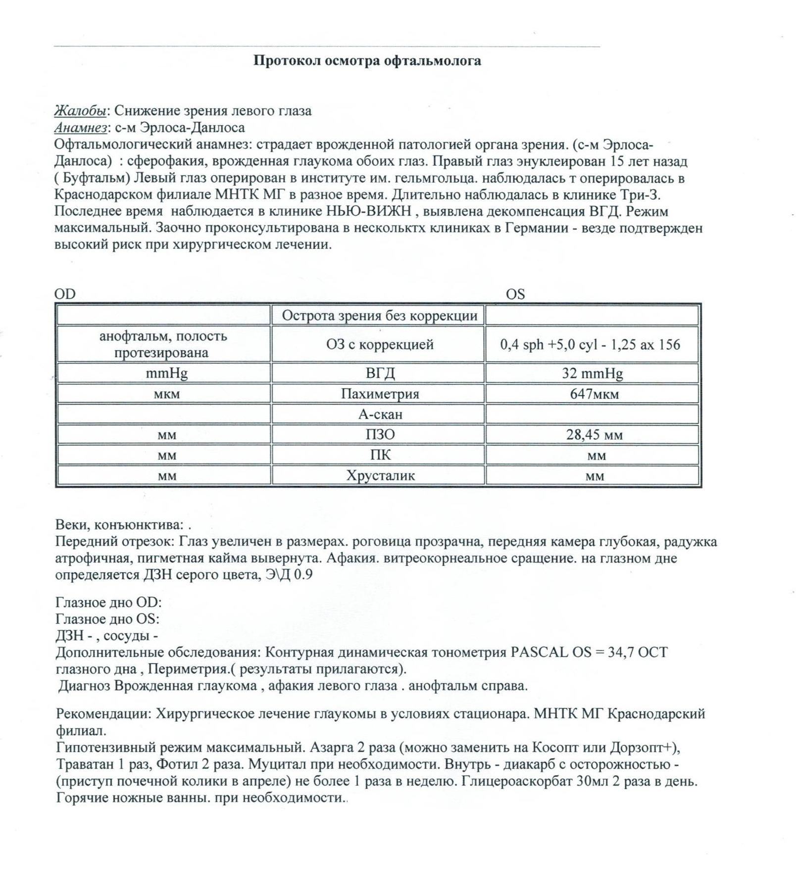 Медицинский перевод на немецкий