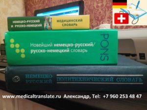 Перевод медицинской тематики