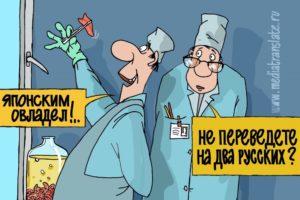 качественный медицинский перевод