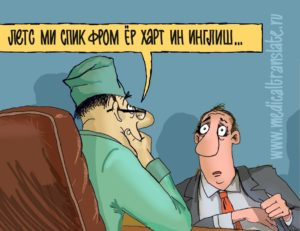 медицинские переводчики
