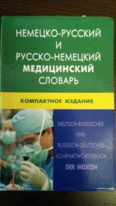 Перевод врачебного заключения